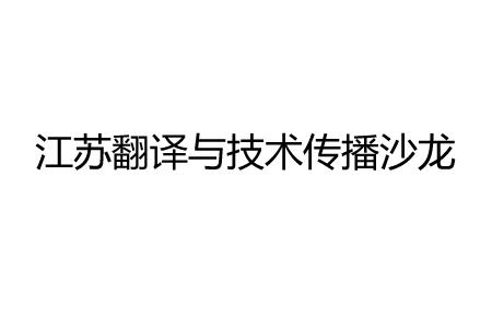江苏翻译与技术传播沙龙